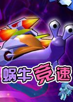 蜗牛竞速单机版