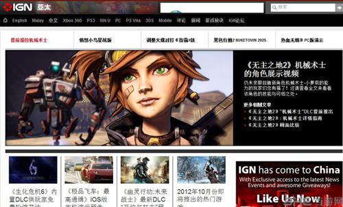 IGN网站截图