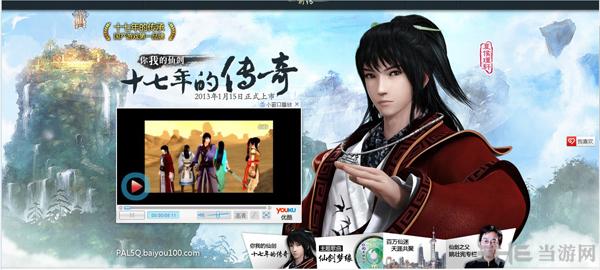 仙剑奇侠传5前传官网截图