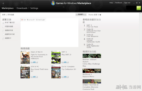 game for windows marketplace界面