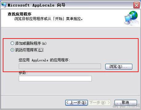 选择启动运用程序