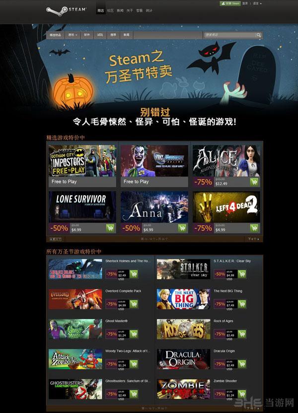 steam平台万圣节特卖网站截图