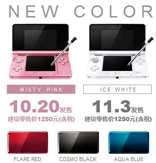 任天堂3DS当前颜色