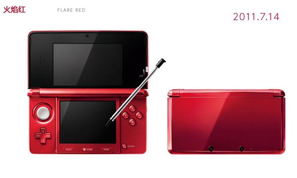 即将停产的焰红版3DS