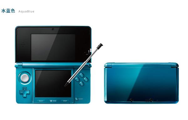 水蓝色3DS