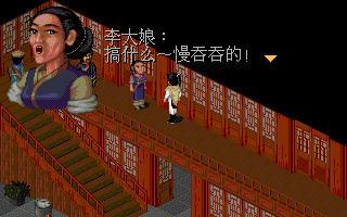 仙剑奇侠传2000截图0