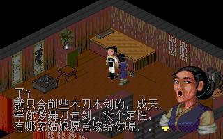 仙剑奇侠传2000截图1
