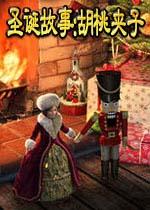 圣诞故事胡桃夹子