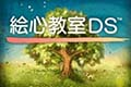 �L心教室(shi)DS