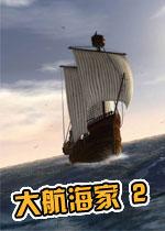大航海家2