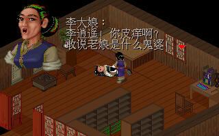 仙剑奇侠传95版截图1