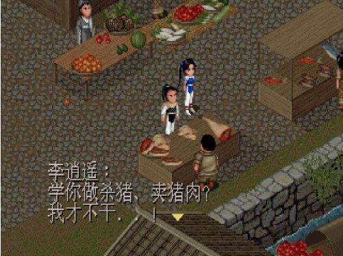 仙剑奇侠传95版截图2