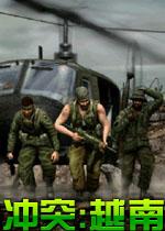 冲突越南免安装破解版