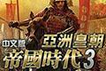 帝(di)���r代3��(ya)洲王(wang)朝