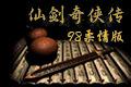 仙��(jian)奇�b��98柔情版