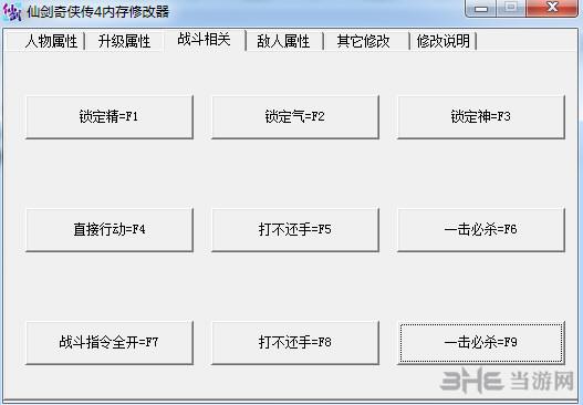 仙剑奇侠传4多功能内存修改器截图2