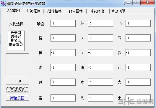 仙剑奇侠传4多功能内存修改器截图0
