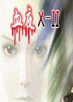 血夜x-2
