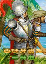 西班牙贵族三部曲:第一章