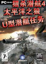 猎杀潜航4太平洋之狼U型潜艇任务