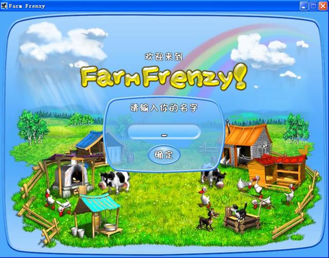 疯狂农场1