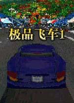 极品飞车1英文硬盘版
