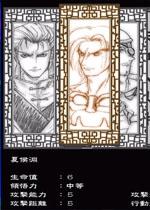 三国英豪1中文硬盘版