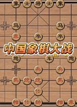 中国象棋大战