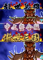 三���鹩�傲世三��+�y世�n雄中文整合版