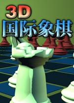 3D国际象棋完整硬盘版v1.0.9