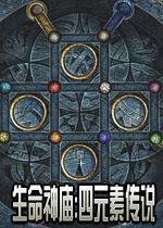 生命神庙四元素传说完整硬盘版