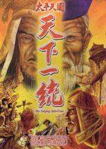 太平天国之天下一统中文硬盘版