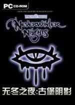 无冬之夜古堡阴影
