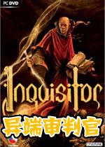 异端审判官(Inquisitor)正式破解版v1.10.16