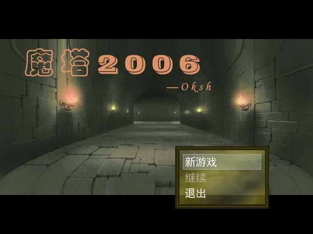 魔塔2006