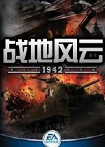战地风云1942
