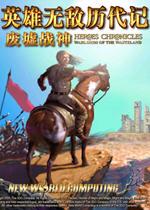 英雄无敌历代记废墟战神中文硬盘版