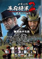幕府将军2武家之殇简体中文破解版