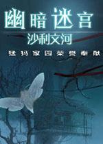 幽暗迷宫沙利文河中文硬盘版