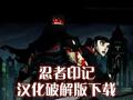 忍者印记汉化破解版下载 横版潜伏刺杀游戏
