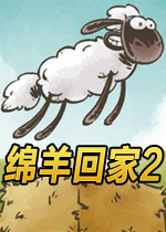 绵羊回家2(Home Sheep Home 2)中文汉化破解版