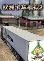 欧洲卡车模拟2(Euro Truck Simulator 2)集成44DLCs汉化破解版v1.25.2.5