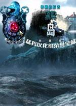 神秘追踪者3黑岛