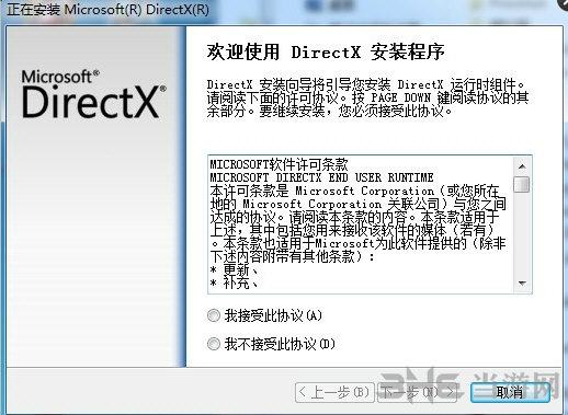 DirectX9.0c截图0