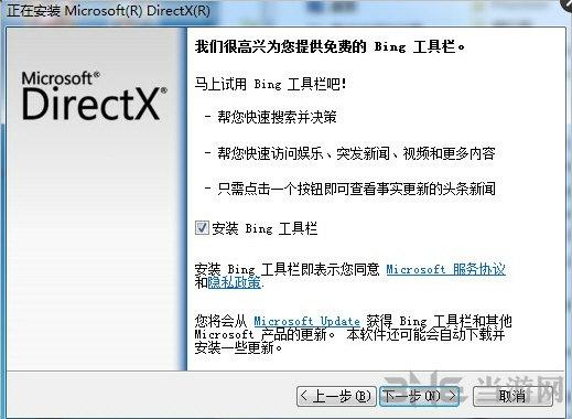 DirectX9.0c截图1