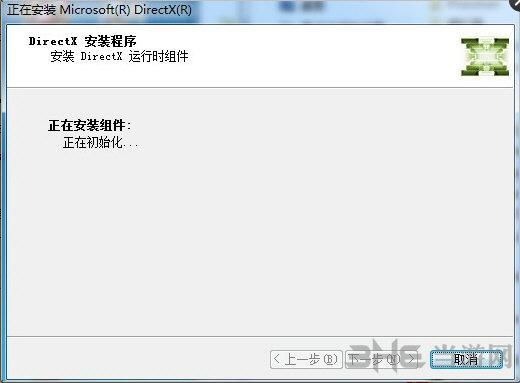 DirectX9.0c截图2
