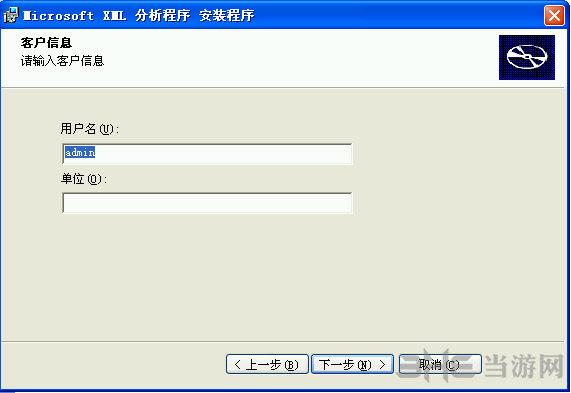 MSXML 3.0 Service Pack 7截图2