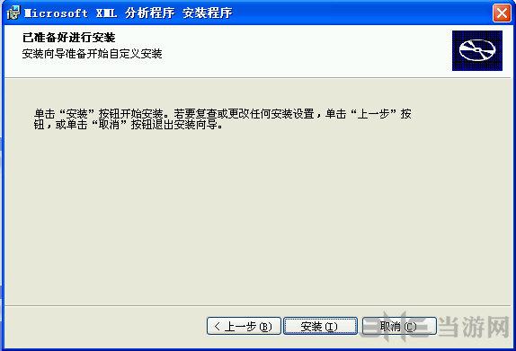 MSXML 3.0 Service Pack 7截图3