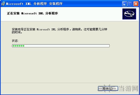 MSXML 3.0 Service Pack 7截图4