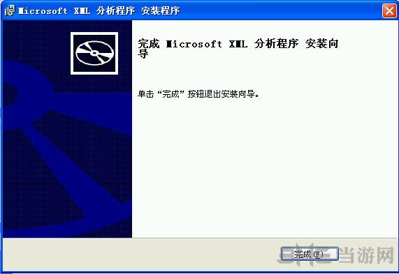 MSXML 3.0 Service Pack 7截图5